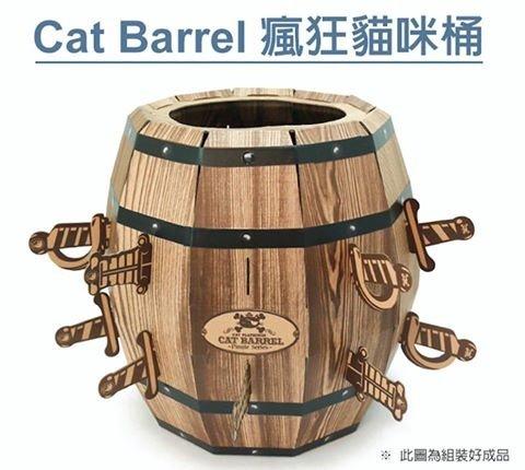 瘋狂貓咪桶