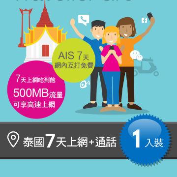 泰國上網卡吃到飽+網內互打免費AIS