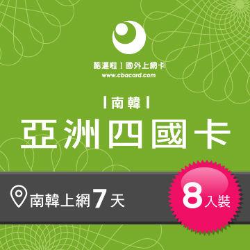 韓國上網卡7天3GB (8入組)