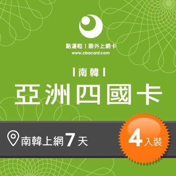 韓國上網卡7天3GB (4入組)