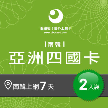 韓國上網卡7天3GB (2入組)