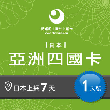 【限量出清特賣】日本上網卡7天3GB
