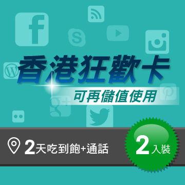 香港上網卡2日4G吃到飽+送通話 (2入組)