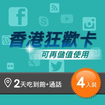 香港上網卡2日4G吃到飽+送通話 (4入組)