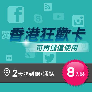 香港上網卡2日4G吃到飽+送通話 (8入組)