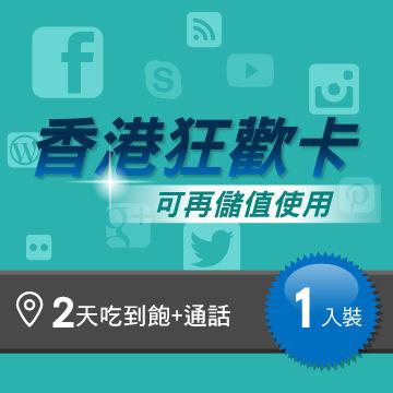 香港上網卡2日4G吃到飽+送通話