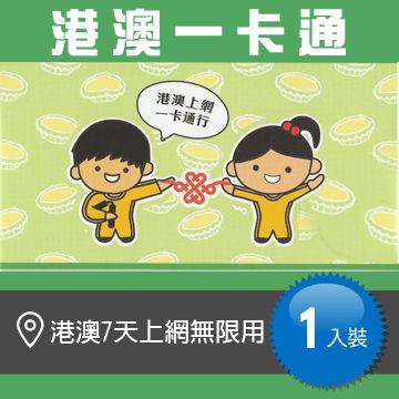 香港上網卡+澳門上網卡7日無限用