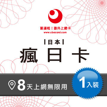 【瘋日卡】日本上網卡_2GB後降速8天無限用