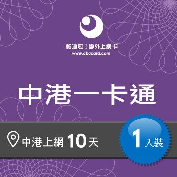 【中港一卡通】中國大陸+香港上網10日 1.5 GB上網卡