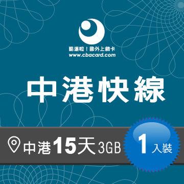 【中港快線】中國大陸+香港上網15日 3 GB上網卡