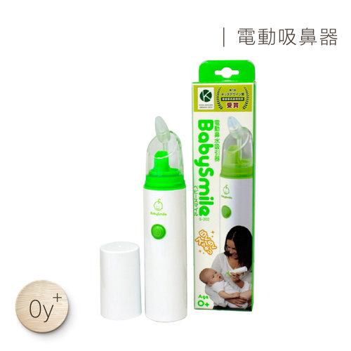 Baby Smile 攜帶型電動吸鼻器 長吸頭