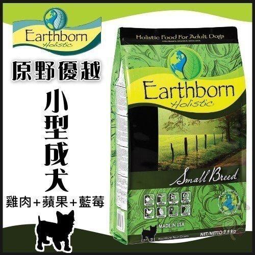 【原野優越Earthborn】5LB《小型成犬(雞肉+蘋果+藍莓)》