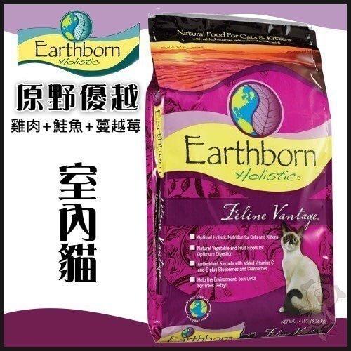 【原野優越Earthborn】6LB《室內貓(雞肉+鮭魚+蔓越莓)》