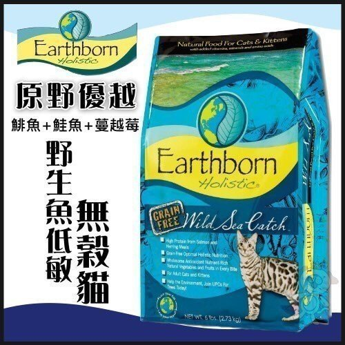 【原野優越Earthborn】5LB《野生魚低敏無縠貓(鯡魚+鮭魚+蔓越莓)》