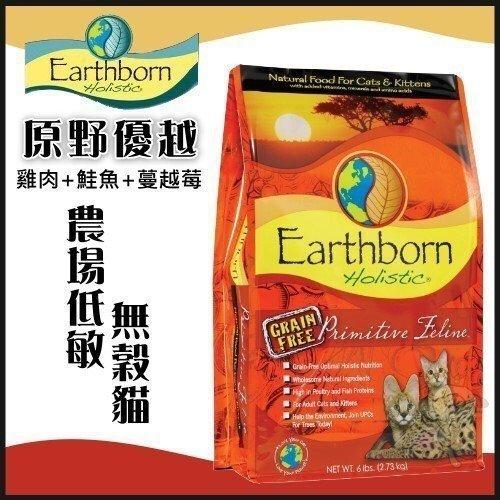 【原野優越Earthborn】5LB《農場低敏無縠貓(火雞肉+鮭魚+蔓越》
