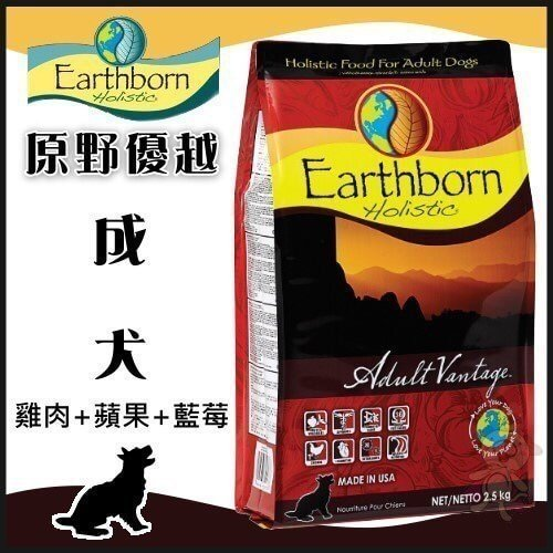 【原野優越Earthborn】原野優越14LB《成犬(雞肉+蘋果+藍莓)》