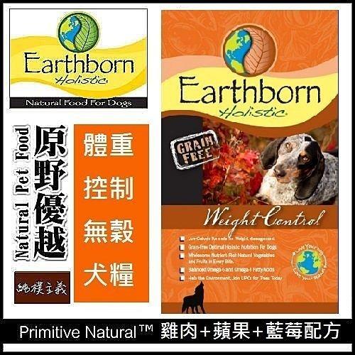【原野優越Earthborn】28LB《體重控制無穀犬(雞肉+蘋果+藍莓)》