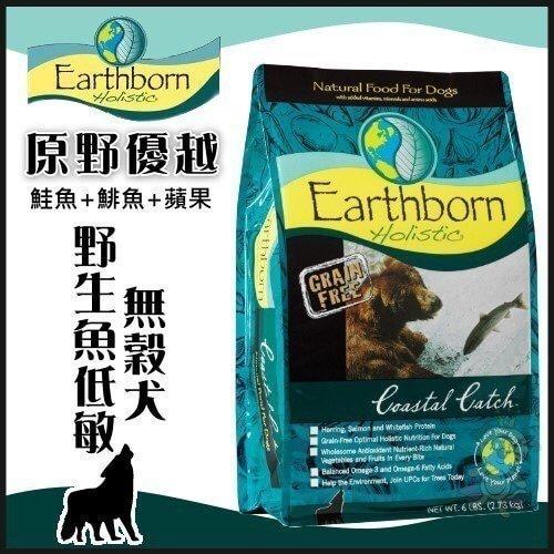 【原野優越Earthborn】14LB《野生魚低敏無穀犬(鮭魚+鯡魚+蘋果)》