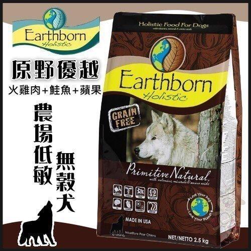 【原野優越Earthborn】14LB《農場低敏無穀犬(火雞肉+鮭魚+蘋果)》