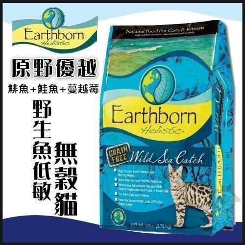 【原野優越Earthborn】14LB《野生魚低敏無縠貓(鯡魚+鮭魚+蔓越莓)》