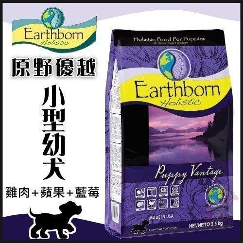 【原野優越Earthborn】28LB《小型幼犬(雞肉+蘋果+藍莓)》