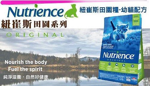 Nutrience紐崔斯-田園糧-幼貓 新鮮雞肉+田園蔬果2.5kg