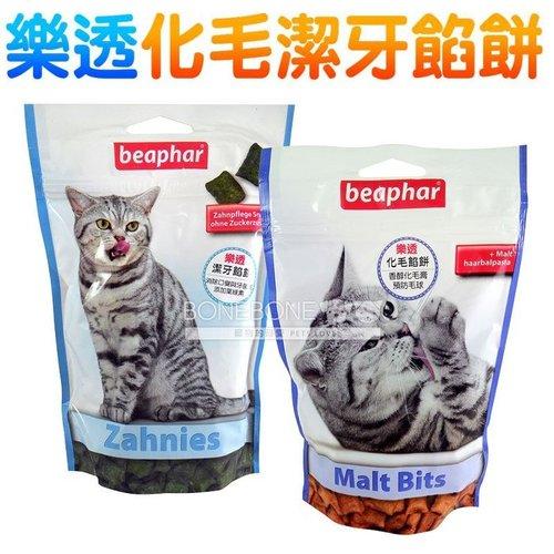 荷蘭樂透 beaphar 貓用 (潔牙/化毛/營養/鮭魚/貓草) 150g 貓咪美味零食點心餡餅