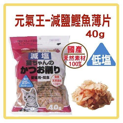 日本原產元氣王-減鹽鰹魚薄片 40g 貓咪零食/愛貓點心