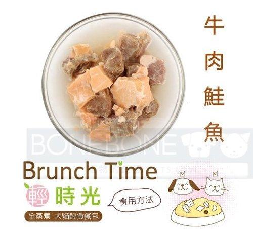 Brunch Time 輕時光 全蒸煮 犬貓餐包 牛肉鮭魚70g