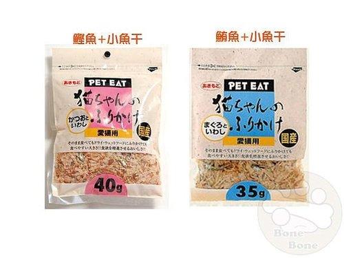元氣王/鰹魚/鮪魚/小魚干/貓咪零食/寵物零食/貓咪點心/35g/40g