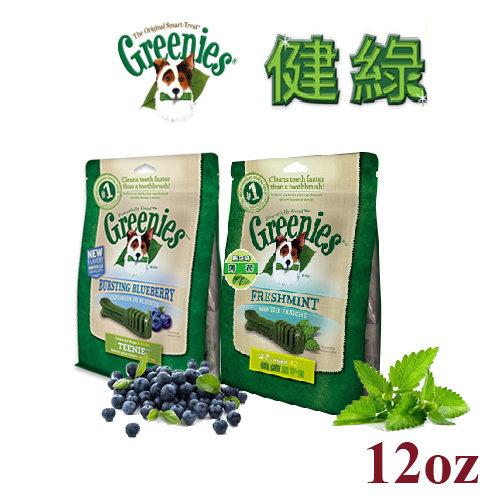 Greenies 健綠 薄荷 藍莓 潔牙骨 12OZ 43入 2-7kg 340g 狗零食 (短效期 比大盒更划算 )