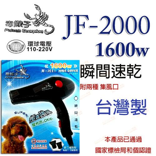 毒蠍子 重型吹風機 JF-2000 寵物吹風機 寵物美容 貓用 狗用 犬用吹風機