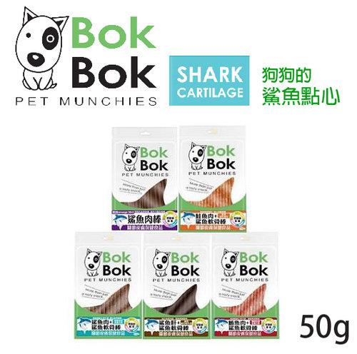 BOK BOK 鯊魚零食 50g 狗零食 狗點心 進口寵物零食 魚點心 (小包)
