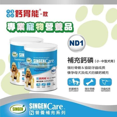 發育寶-S Care系列-鈣胃能ND1補鈣鈣磷(小中型犬)400g 強壯骨骼