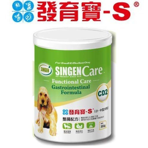 發育寶-S 專業寵物營養品 機能保健 C系列 CD2 整腸配方 (小.中型犬用) 罐裝350g