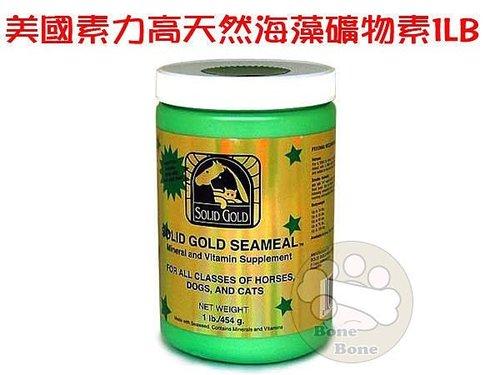 美國SOLID GOLD素力高 天然海藻礦物素/海藻粉 1LB