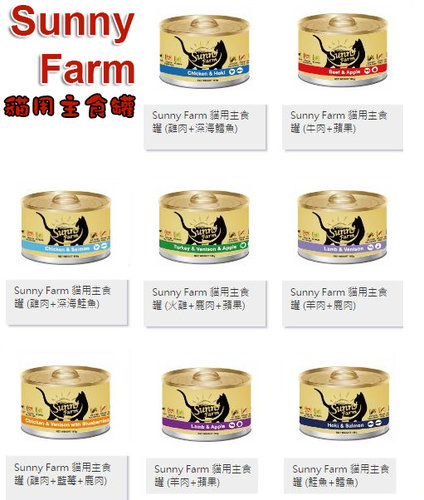 Sunny Farm 貓用主食罐 185g 雞肉/鮭魚/鱈魚/牛蘋/鹿肉/火雞/羊肉 貓罐 貓餐包 貓主食罐