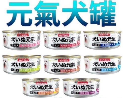 元氣犬狗罐頭系列 80g 美味雞肉底(蘑菇/起司/牛肉/雞肝/羊肉/蛋/南瓜/雞肉絲)