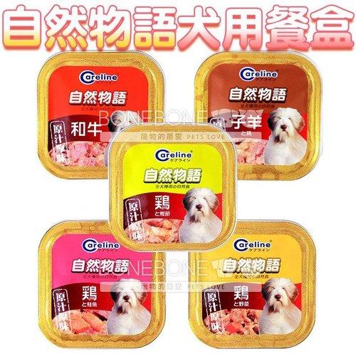 凱萊自然物語 犬用 狗餐盒 牛肉底狗罐 80g(和牛/雞鮭/雞鰹/雞與野菜/子羊與雞)