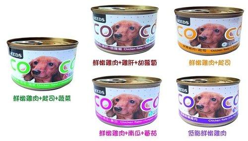 聖萊西COCO Plus愛犬機能餐罐/五種口味/160G狗罐
