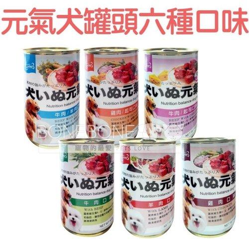 元氣犬頂級犬罐頭 400g大罐六種口味(雞肉&起司/牛肉&羊肉/牛肉&起司/雞肉/牛肉/羊肉)