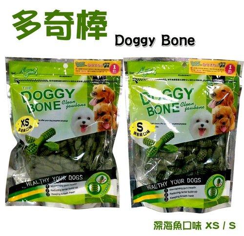 DOGGY BONE 多奇棒 深海魚口味 潔牙骨 XS號5cm/S號7cm 360g 狗點心 狗零食