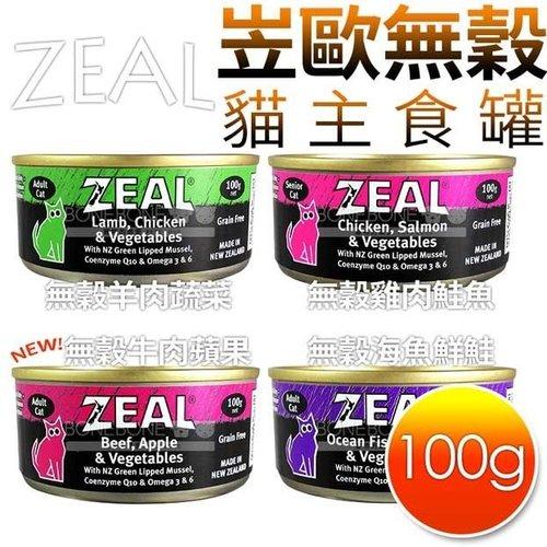 紐西蘭 Zeal 岦歐無榖貓主食罐100g(雞肉鮭魚/海鮮鮭魚/羊肉蔬菜/牛肉蘋果)