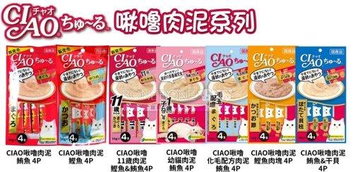 CIAO貓咪肉泥餐包 啾嚕肉泥/鰹魚燒肉泥/噗啾肉泥/寒天肉泥 鰹魚鮪魚系列 日本國產