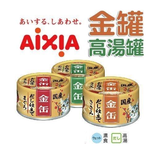 日本AIXIA愛喜雅 金缶/金罐 高湯系列貓罐/鮪魚/雞肉/鰹魚 70g