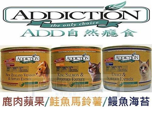 紐西蘭Addiction自然癮食/ADD無穀鹿肉蘋果/鮭魚馬鈴薯/鰻魚海苔/貓罐/主食罐185g