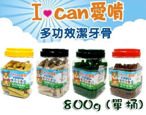 I CAN 愛啃 多功效潔牙骨 800g (單桶) 狗零食 潔牙骨 羊肉+紅麴 葉綠素 牛奶+葡萄糖胺 起司 100支