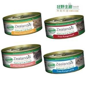 Zealanda 狂野主廚85g/貓糧/貓罐-野放雞.草原羊.奔放牛.曠野鹿/罐頭
