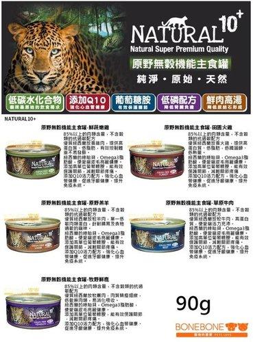 紐西蘭NATURAL10+《原野無穀機能主食罐》貓罐/90g