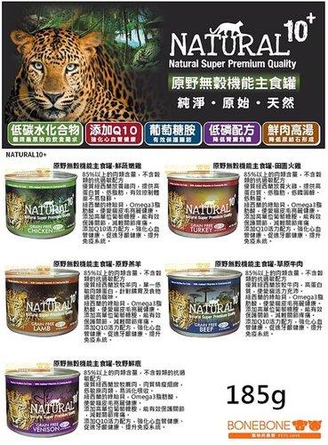 紐西蘭NATURAL10+《原野無穀機能主食罐》貓罐/185g